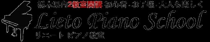 栃木県佐野市のピアノ教室-リエートピアノ教室【公式】